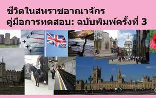 Thai handbook: 3rd edition