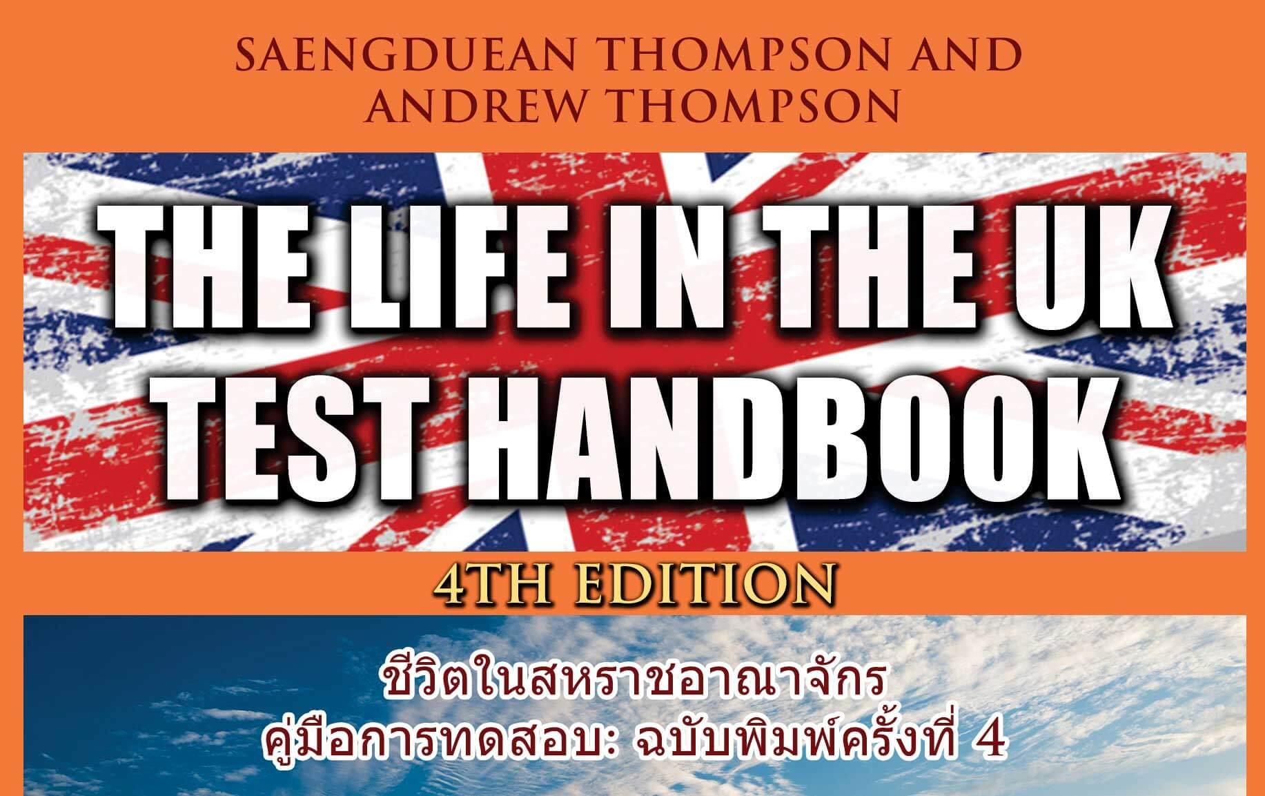 Thai handbook: 4th edition